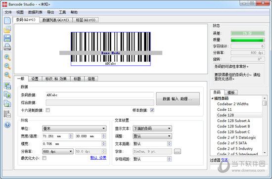 barcode studio 破解