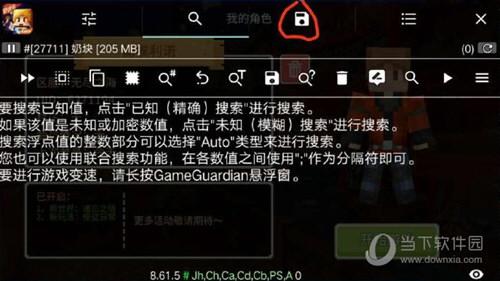 奶块GG修改器电脑版