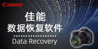 佳能相机数据恢复软件