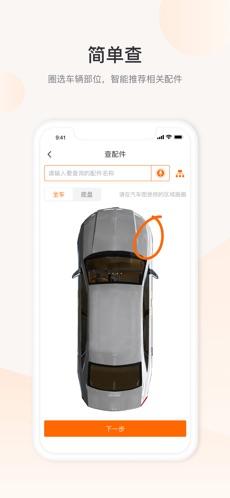 一车一件 V4.0.0 安卓版截图4