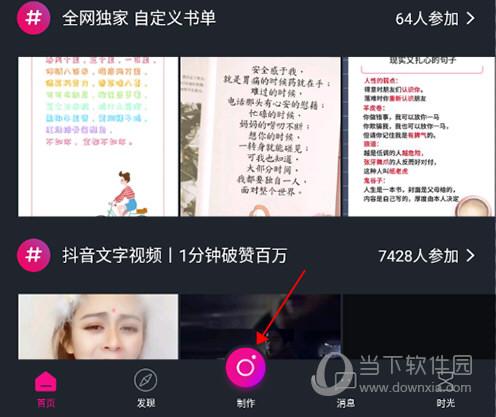 美册视频制作字幕