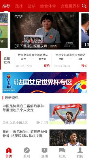 央视体育APP V2.10.5 安卓官方版截图4
