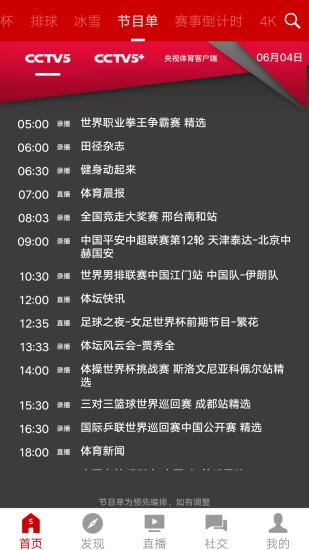 央视体育APP V2.10.5 安卓官方版截图1