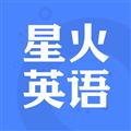 星火英语 V4.3.4 安卓版
