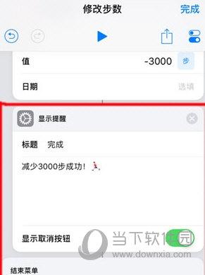 iPhone快捷指令app