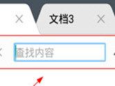 超卓文本编辑器如何精确查找 快捷键来帮忙