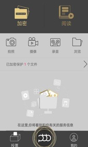 鹏保宝 V2.6.3 安卓版截图1