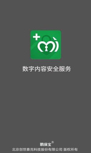 鹏保宝 V2.6.3 安卓版截图4