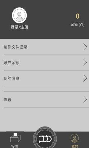 鹏保宝 V2.6.3 安卓版截图3