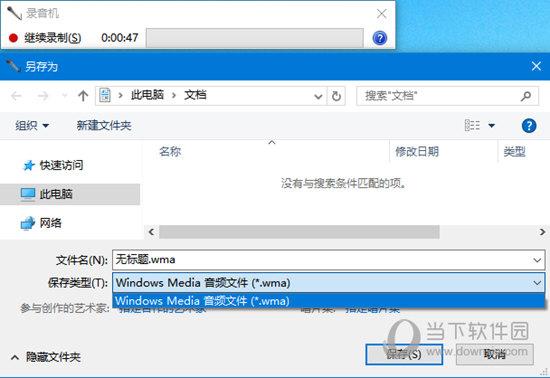 Windows自带录音机