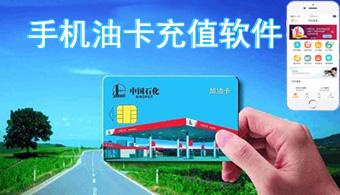 手机油卡充值软件
