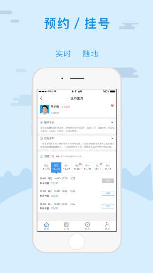 金医宝 V4.4.2 安卓版截图2