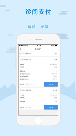 金医宝 V4.4.2 安卓版截图3