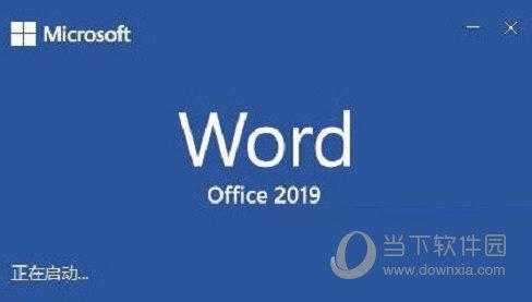 Word2019下载64位