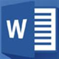 Word2016正式版 X64 免费完整版