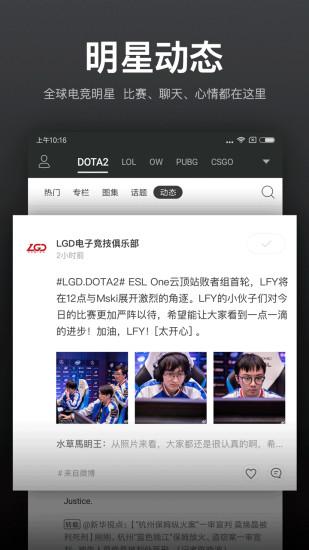 VP电竞 V3.1.9 安卓版截图2