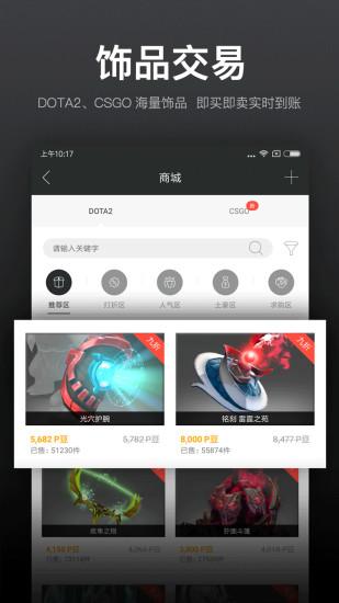 VP电竞 V3.1.9 安卓版截图3