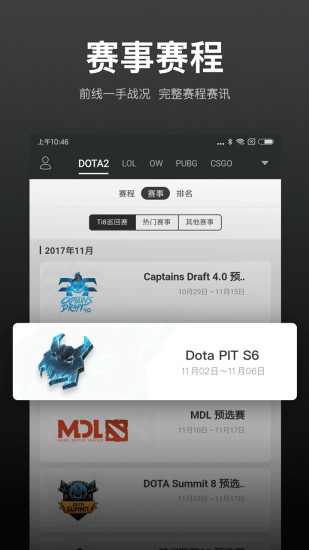 VP电竞 V3.1.9 安卓版截图1