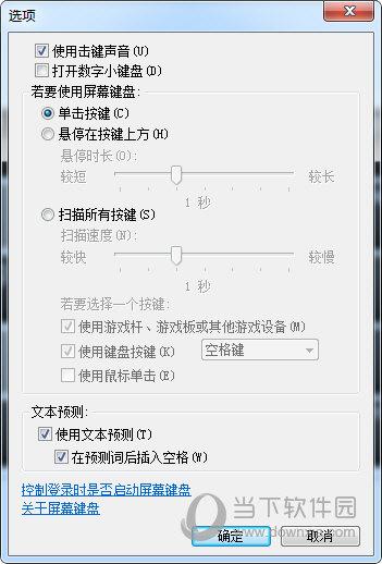 Windows屏幕键盘工具