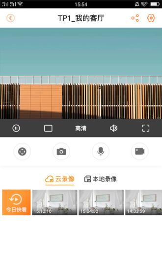 乐橙 V3.13.0.0717 安卓版截图2