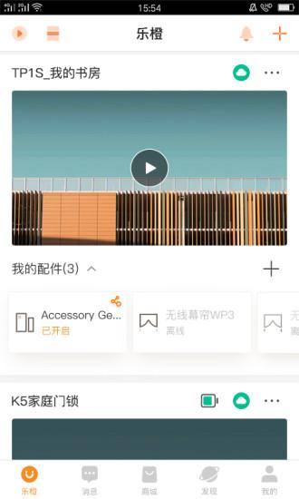乐橙 V3.13.0.0717 安卓版截图1