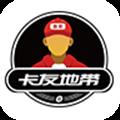 卡友地带 V2.9.1 安卓版