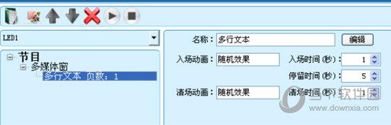 LED Player软件下载