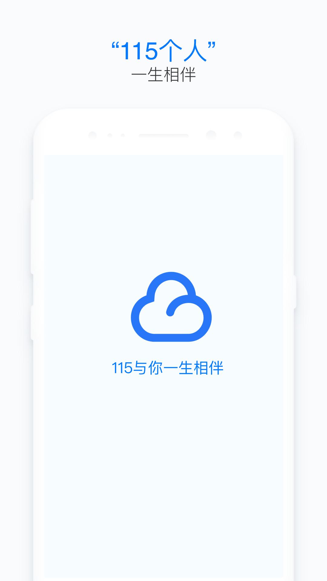 115个人网盘 V15.0.0 安卓版截图2