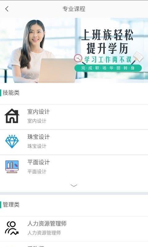 中鹏培训 V2.3.3 安卓版截图1