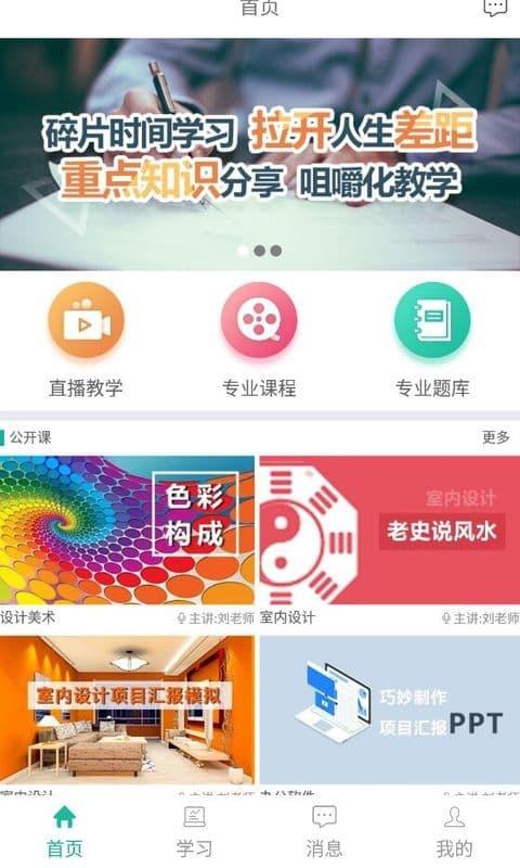 中鹏培训 V2.3.3 安卓版截图3