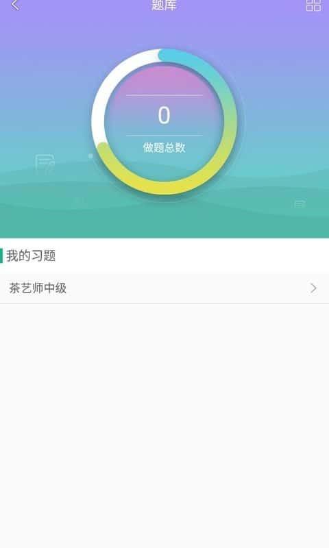 中鹏培训 V2.3.3 安卓版截图4