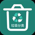 垃圾分类大全 V1.0.1 安卓版