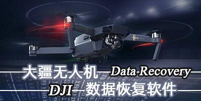 大疆无人机数据恢复软件
