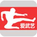 爱武艺 V5.10.9 安卓版