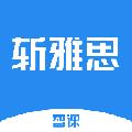 智课斩雅思 V2.8.3 安卓版
