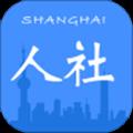 上海人社 V4.3.4 安卓版