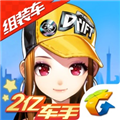 QQ飞车手游 V1.15.0.27853 iPhone版