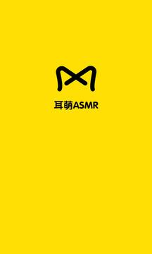 耳萌ASMR V2.4.1 安卓版截图1