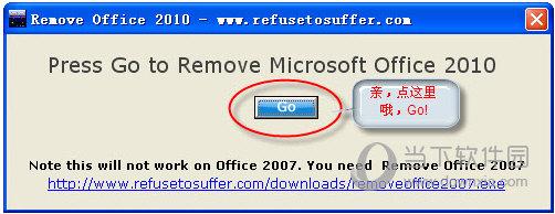 Remove Office 2010