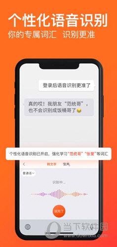 搜狗手机输入法iOS版