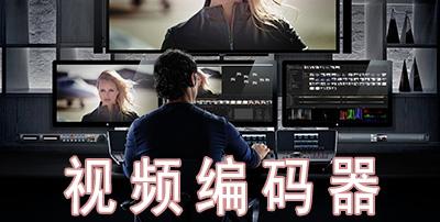 视频编码器