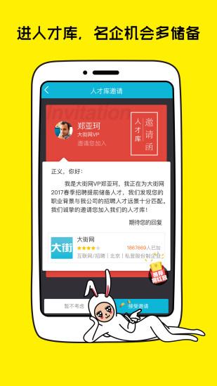 大街网手机客户端 V4.8.5 安卓版截图2