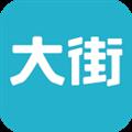大街 V4.8.2 安卓版