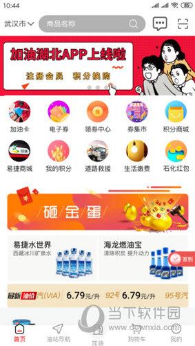 加油湖北app