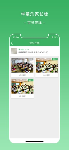 学童乐 V2.1.3 安卓版截图1