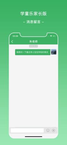 学童乐 V2.1.3 安卓版截图5