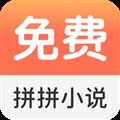 拼拼小说 V2.6.3 安卓版