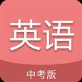 中考英语通 V4.5 安卓版