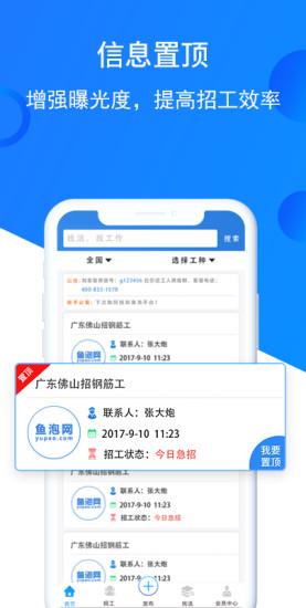 鱼泡网 V2.7.7 安卓最新版截图3