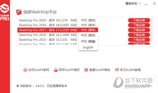 SUAPP2018破解中文版